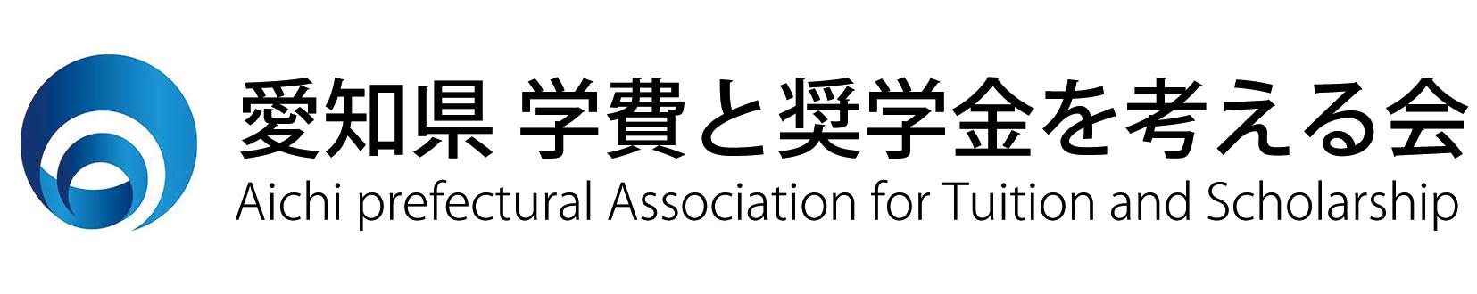 愛知県 学費と奨学金を考える会